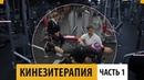 Кинезитерапия (часть 1) - Александр Мельниченко | 95