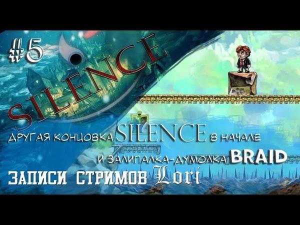 Вторая концовка и забавная головоломка 5 ● Silence Braid ● Записи стримов Lori