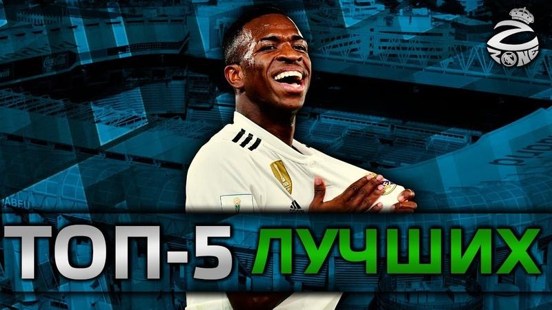 5 лучших игроков Реал Мадрид сезона-2018/19