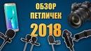 Петличный микрофон для смартфона и камеры Обзор популярных моделей 2018 года