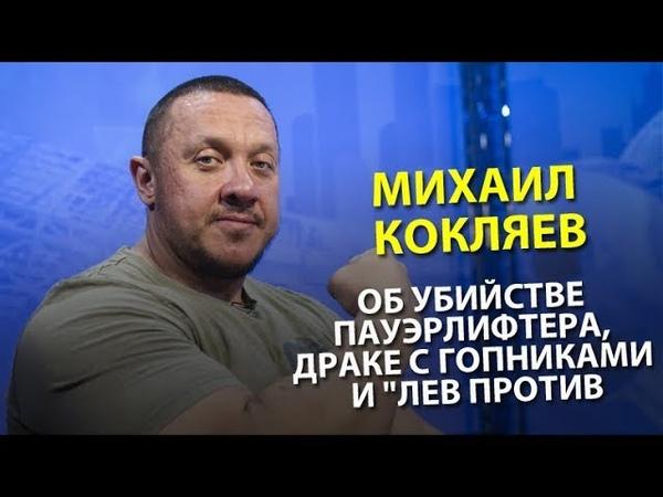 Михаил Кокляев об убийстве пауэрлифтера драке с гопниками и Лев против