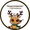 Подслушано в городе Партизанск