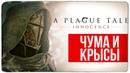 ЧУМА И КРЫСЫ ● A Plague Tale Innocence 1 BrainDit