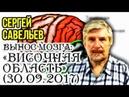 «ВЫНОС МОЗГА 12»: «Височная область». 30.09.2017. Савельев С.В.
