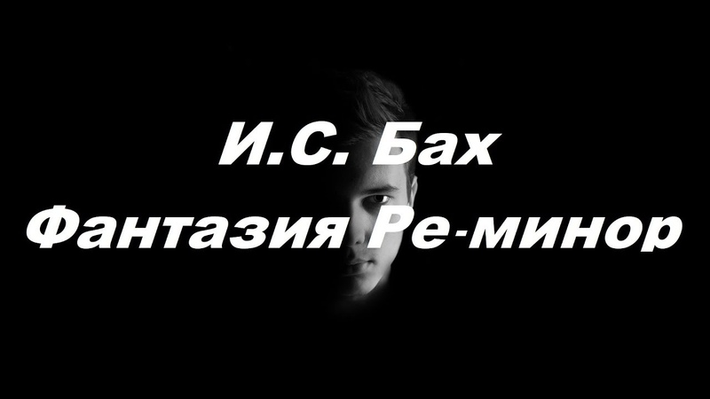 Anton Oparin - Хроматическая фантазия Ре-минор (И.С.Бах)