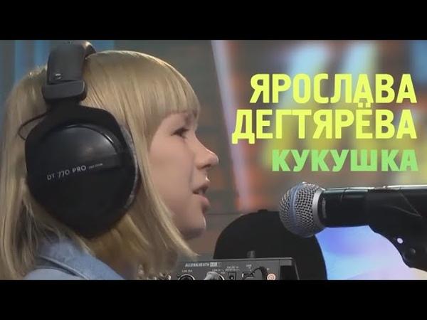 Ярослава Дегтярёва – Интервью, Кукушка (Мурзилки LIVE, Авторадио, 01.06.2018)