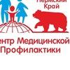 Пермский Краевой Центр Медицинской Профилактики