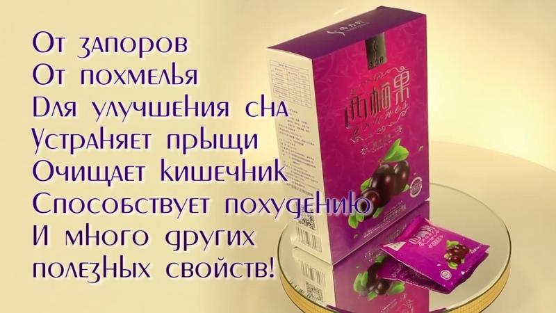 Китайские сливы для очищения и похудения Beilixian Prunes