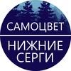 Санаторий Самоцвет   Нижние Серги