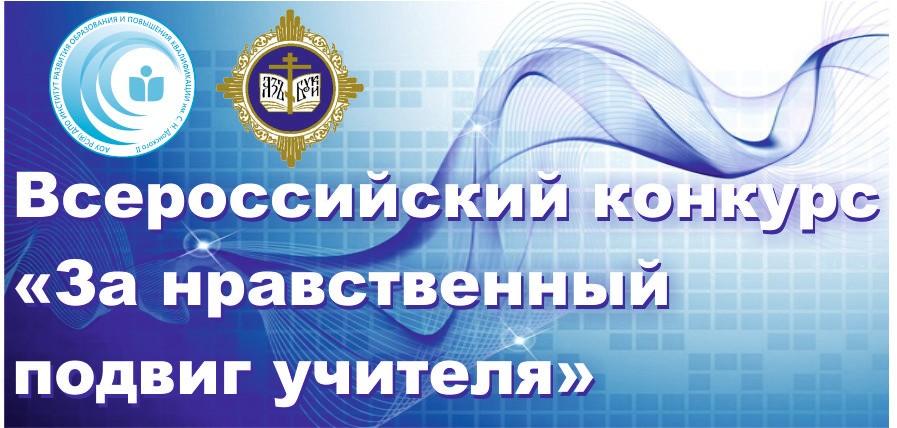 Два педагога из Зеленчуксого района стали призерами регионального этапа Всероссийского конкурса в области педагогики