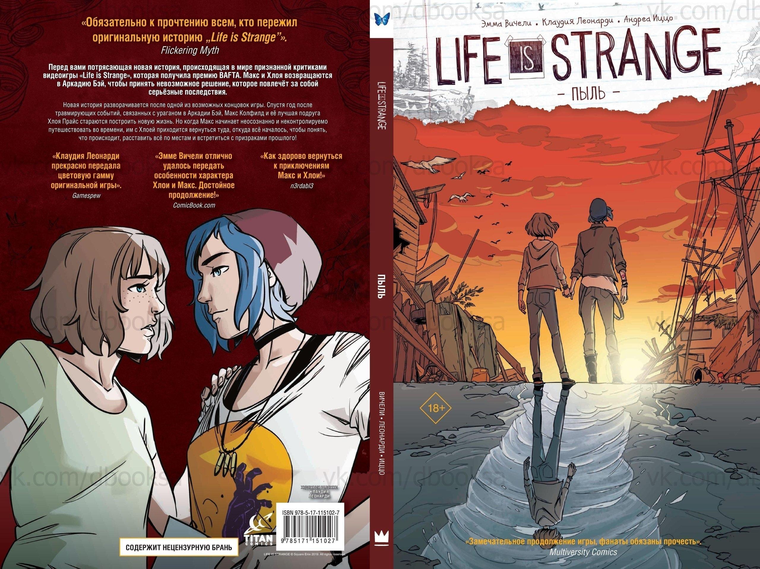 В России выйдет комикс по Life is Strange. Издательство «АСТ