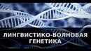 Лингвистико волновая генетика Пётр Гаряев