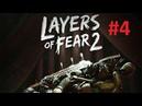 Прохождение Layers of Fear 2 Часть 4 Финал