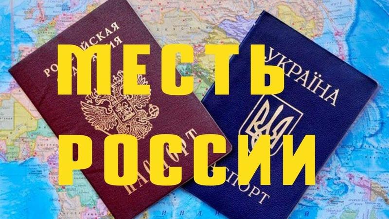 НаУкраине предложили раздать паспорта москвичам!