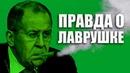 Политический ПРЕСТУПНИК ВЕКА Досье на МИДа России ЛАВРОВА - Гражданская оборона
