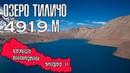 Непал 1 11 Вокруг Аннапурны дни 9 и 10 Трек к высокогорному озеру Тиличо