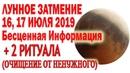 ЛУННОЕ ЗАТМЕНИЕ 16 17 ИЮЛЯ ПСИХОЛОГИЧЕСКИЕ ФАКТОРЫ ТРАНСФОРМАЦИЯ 2 РИТУАЛА ОЧИЩЕНИЯ