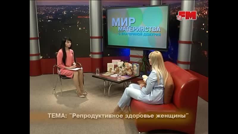 Репродуктивное здоровье женщины Как сохранить Эфир № 12 Мир материнства с Екатериной Демурия