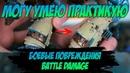 МУП Могу Умею Практикую Как сделать Боевые повреждения Battle damage на миниатюре