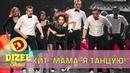 """Хит """"Мама я танцую!"""" мегадэнс от """"девчонок дизелей"""" Дизель cтудио"""