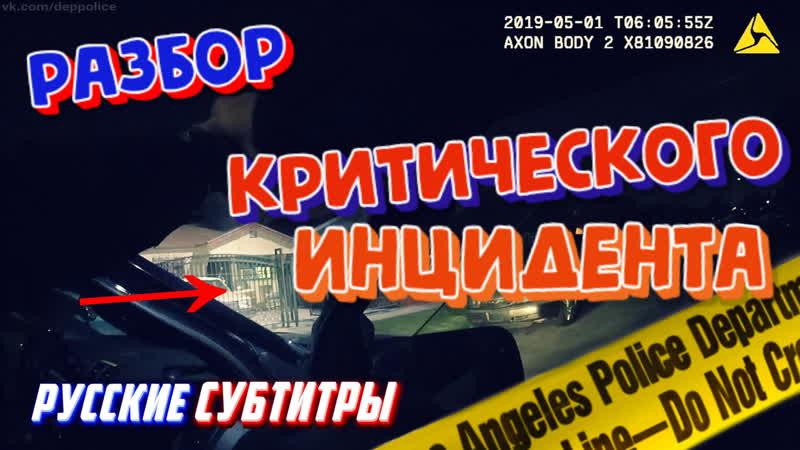 РАЗБОР КРИТИЧЕСКОГО ИНЦИДЕНТА / СТРЕЛЬБА НА ПОРАЖЕНИЕ [RUS SUB]
