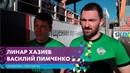 Линар Хазиев Василий Пимченко Shadows Лесгафта