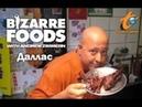 Необычная еда. Америка 6-04 Даллас - красное мясо и гремучие змеи | Dallas