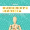 Курс «Физиология человека» в Москве