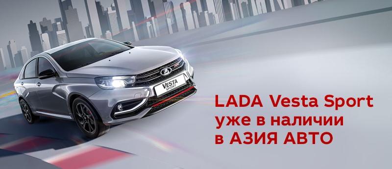 Новая LADA Vesta Sport в наличии