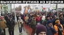 Москва Вышла Выкинуть Путина Митинг 24.02.2019 против Путина