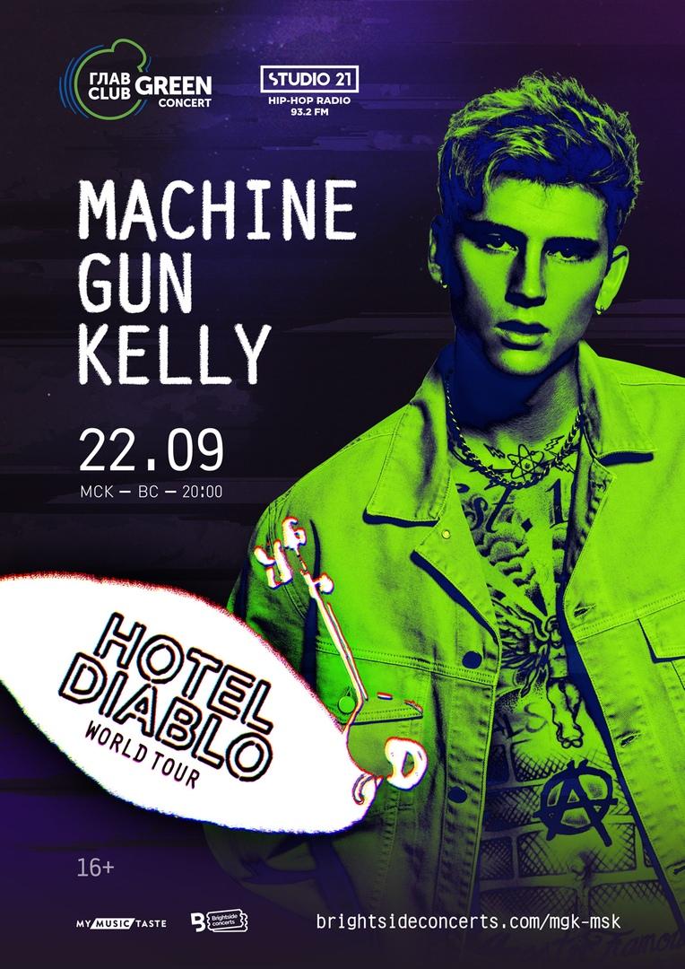 Афиша Москва Machine Gun Kelly в Москве / 22 сентября