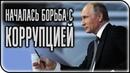 Началось в России стартовала настоящая борьба с коррупцией в верхних эшелонах власти