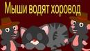 Детские песни - Мыши водят хоровод   Тише мыши   Песенка - потешка   Russian Song - Game