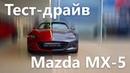 Mazda MX-5 Тестдрайв в стеснённых условиях