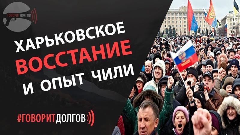 Харьковское восстание и опыт Чили