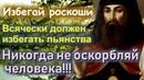 Помни смерть, ад, Суд и Жизнь Вечную. Избегай роскоши. О богатстве - Святитель Тихон Задонский