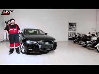 Риск ли брать б.у. Audi A4 в кузове B8