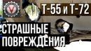 Страшные Повреждения Танковых Башен Т-72 и Т-55