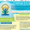 Празднование Всемирного дня йоги 2019