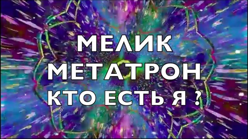Послание Мелек Метатрон Кто Есть Я