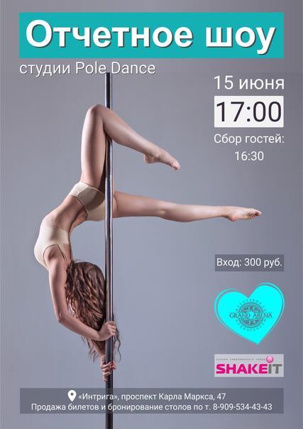 Афиша Новосибирск ОТЧЕТНОЕ ШОУ