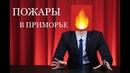 Пожары в Приморье! RNT 91
