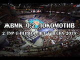 ЖВМК 02 Локомотив 2 тур Первая ЛВЛ весна 2019
