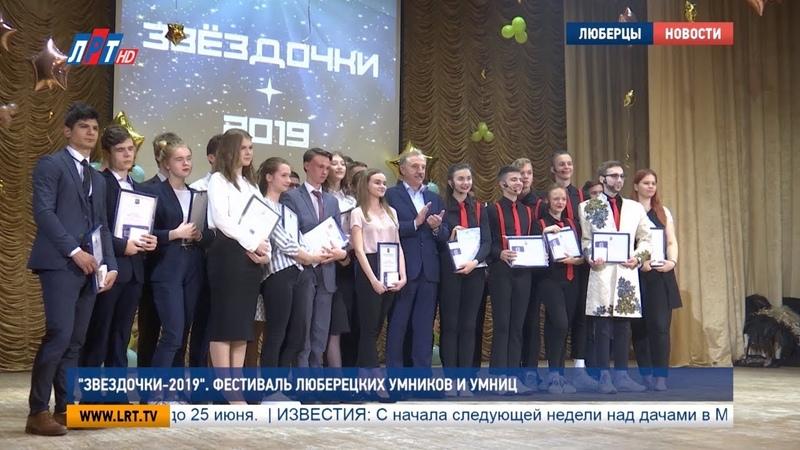 Звездочки-2019. Фестиваль люберецких умников и умниц