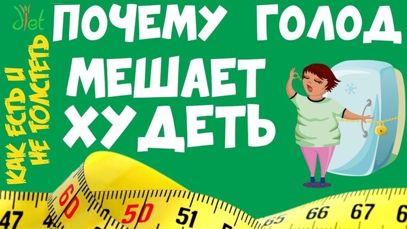 Диета с низкой калорийностью почему голодание мешает быстро похудеть
