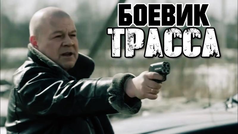 КРИМИНАЛЬНЫЙ БОЕВИК! КРУТОЙ ФИЛЬМ! Трасса Русские боевики новинки, фильмы hd