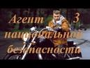 Агент национальной безопасности 1 сезон 3 серия боевик