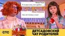 Детсадовский чат родителей | Уральские пельмени 2019