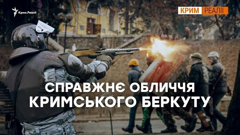 🇺🇦 «Вбивці» в Україні, «герої» в Росії - історія кримського Беркуту | Крим.Реалії РадіоСвобода
