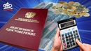 Пенсии Рост Пенсий Найдены Причины Маленьких Пенсий в России